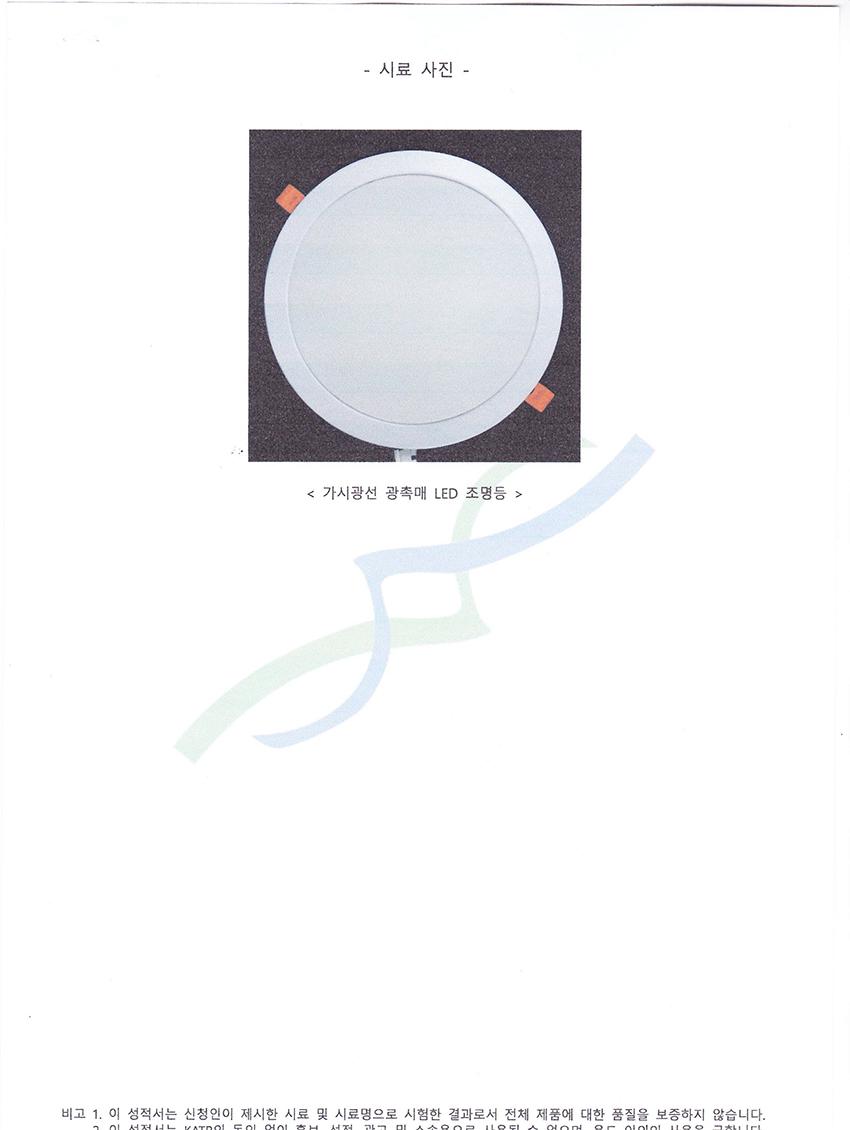 LED-시험성적서-2.jpg